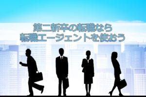 転職エージェントは第二新卒に強い?第二新卒が転職を確実に成功させる方法
