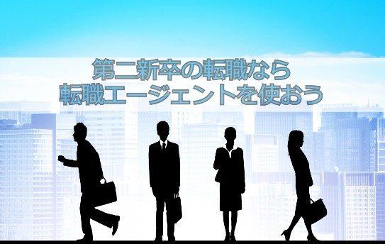 第二新卒の転職なら転職エージェントの利用がおすすめ!その理由や大切なポイントとは?