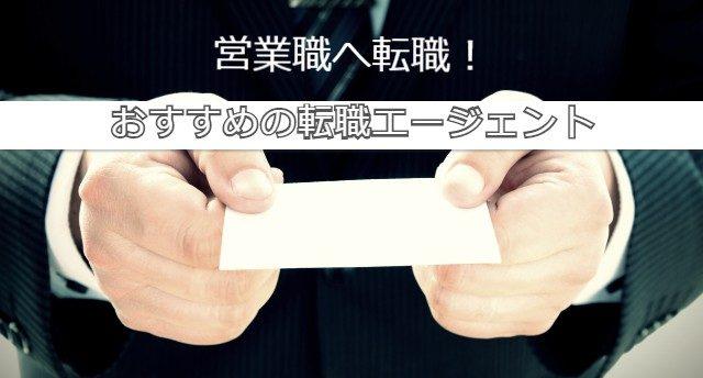 【営業職】おすすめ転職エージェント5選。転職成功のポイントも解説!