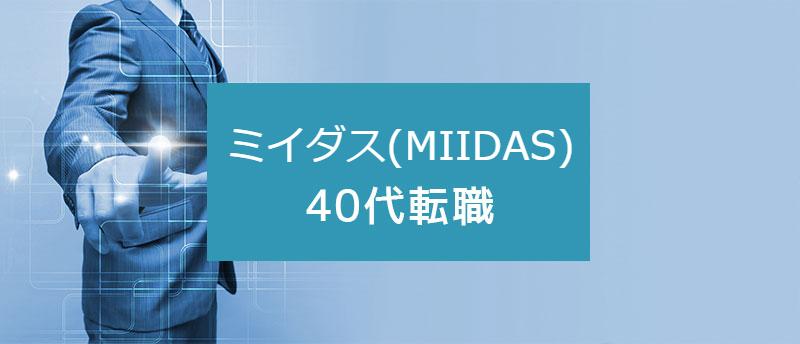 40代もミイダス(MIIDAS)を利用できる?効率よく転職するコツ