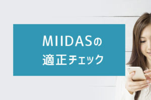 MIIDAS(ミイダス)適性チェックの感想