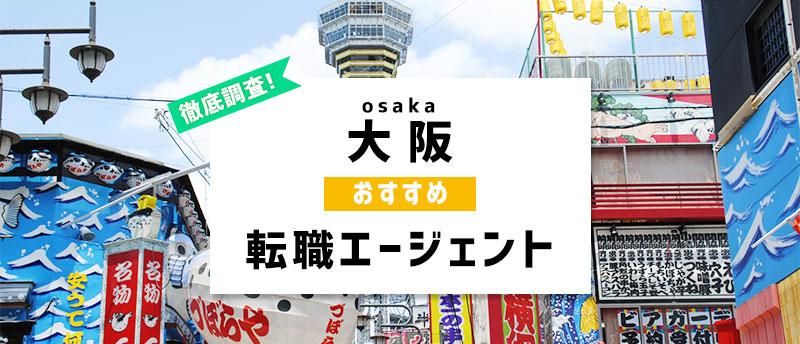 大阪でおすすめ転職エージェント8社比較!スムーズな転職を実現するポイントとは