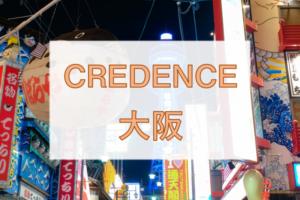 クリーデンスは大阪で活用できる?アパレル業界へ転職成功の秘訣を直接取材