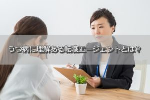 うつ病に理解ある転職エージェントは?転職成功への様々なサービスも紹介!