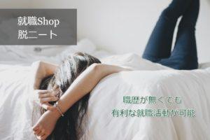 【ニート】就職Shopで正社員に!ニートでも早期就職が可能なサポートとは?