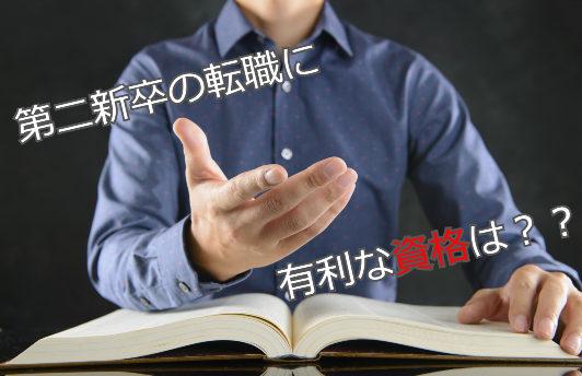 【第二新卒】転職に有利な資格・選び方を元資格スクール職員が伝授!