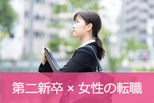 第二新卒女性に企業が感じる2つのメリット!転職はここをアピール!