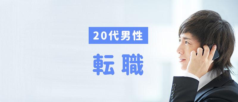 【男性版】キャリアアップに成功したいなら20代のうちに転職!