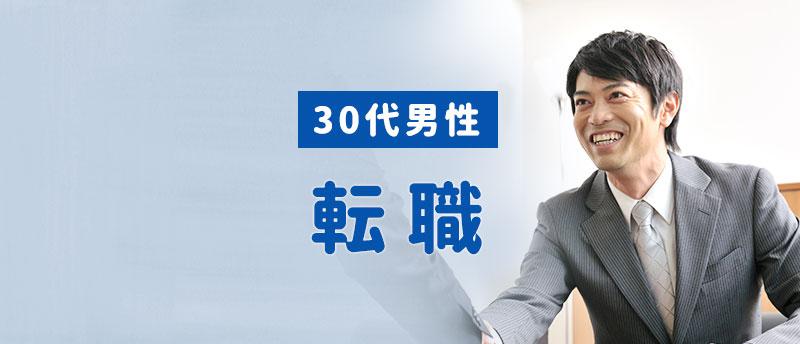 30代男性の転職事情と転職成功のポイント3選