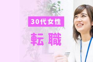 【30代女性の転職事情】転職を成功させるたった3つのポイントをご紹介!