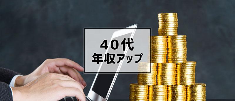 40代の転職で年収は下がる?年収アップを可能にする方法