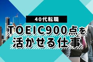【40代転職】TOEIC900点を活かせる仕事の見つけ方