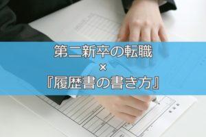 【第二新卒向け】転職を成功させる履歴書の書き方!意外な盲点も紹介