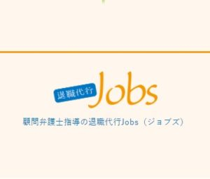 退職代行Jobs公式