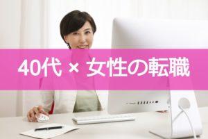 【40代女性転職】転職を成功させる4つの秘訣と企業へのアピールポイント