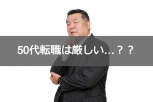 【50代転職】厳しいけど転職は可能!内定取得の秘訣と入社後の注意点
