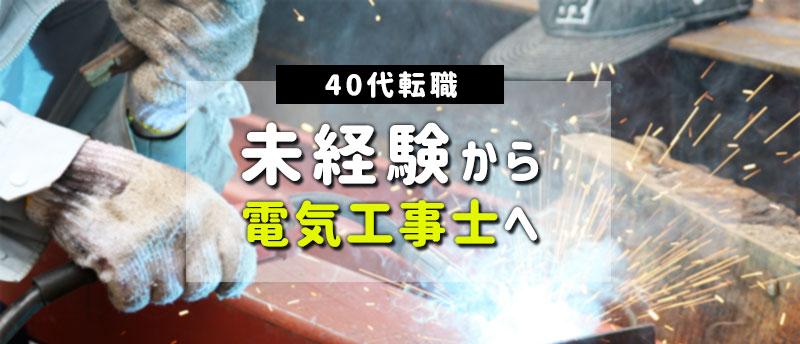 【40代転職】未経験から電気工事士へ転職する方法