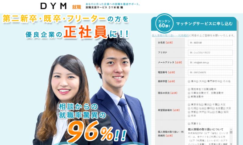 転職エージェントのDYM就職の公式サイト