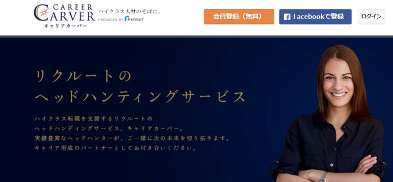 ハイクラス転職サイトのキャリアカーバーの公式サイト