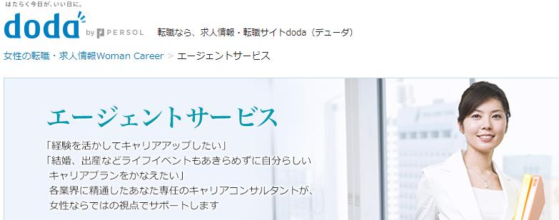 女性向け転職エージェントのdodaの公式サイト