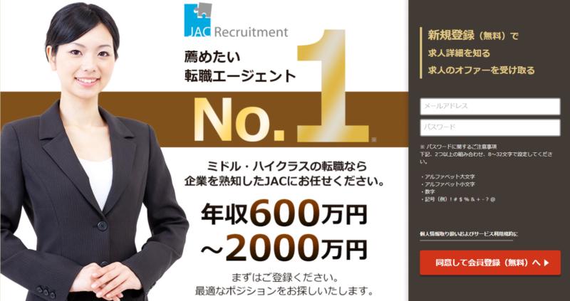 埼玉・大宮の転職エージェント「JACリクルートメント」公式サイト