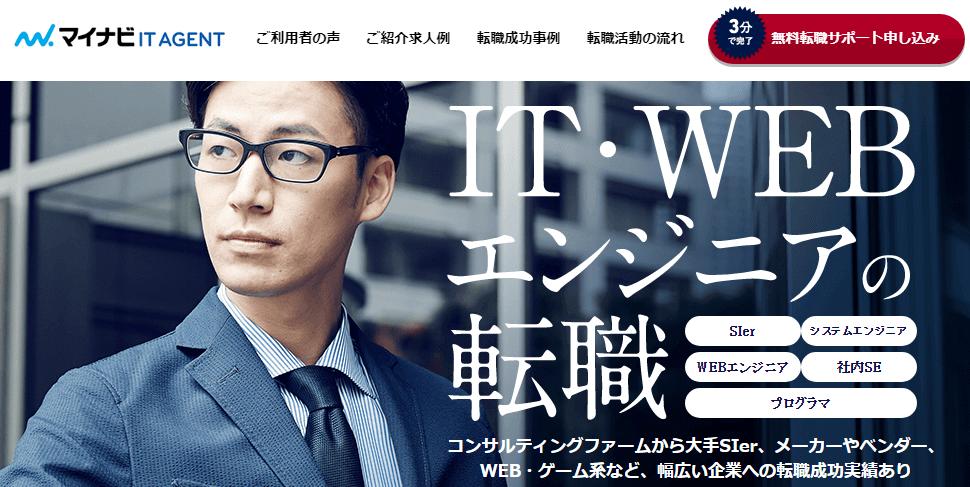 IT専門転職エージェントのマイナビIT AGENTの公式サイト