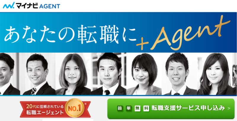 転職エージェントのマイナビエージェントの公式サイト
