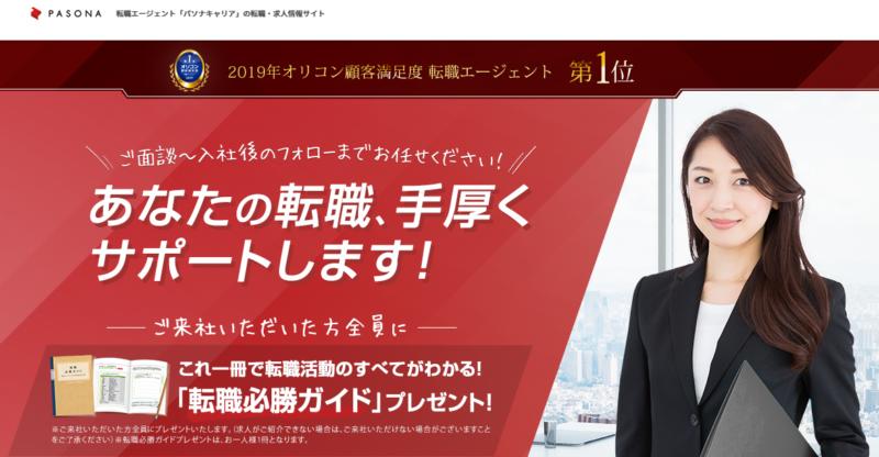 女性向け転職エージェントのパソナキャリアの公式サイト