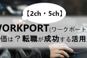 【2ch・5ch】WORKPORT(ワークポート)の評価は?転職が成功する活用法