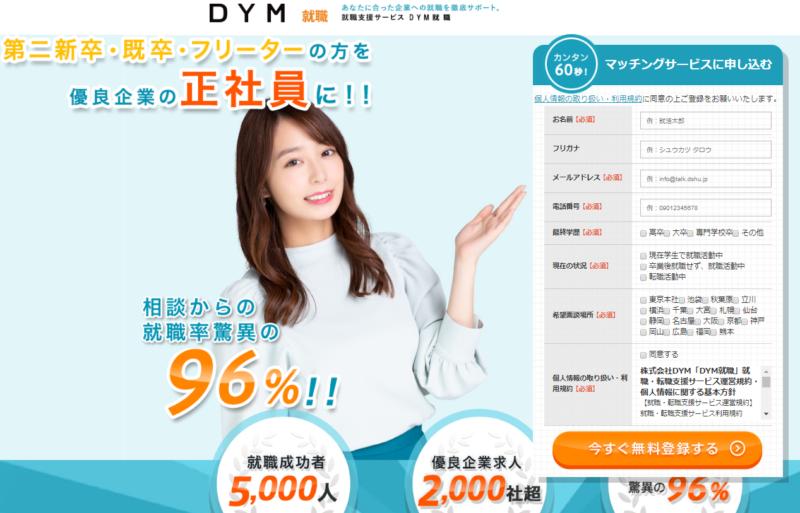 DYM就職の公式サイト