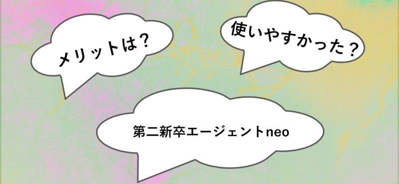 新卒 エージェント 二 neo 第