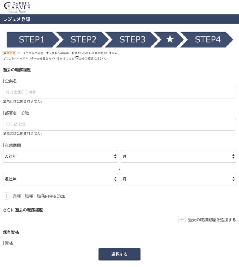 キャリアカーバーのレジュメ登録の手順1