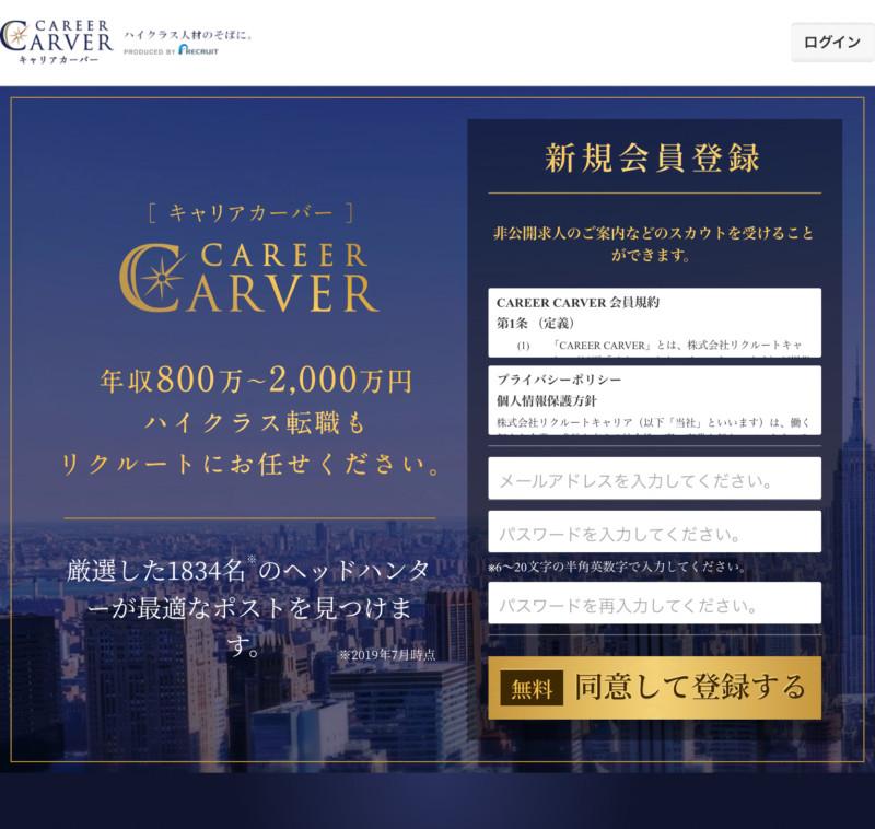 キャリアカーバー新規会員登録の画面