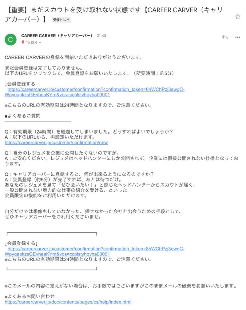 キャリアカーバー新規登録時の返信メール