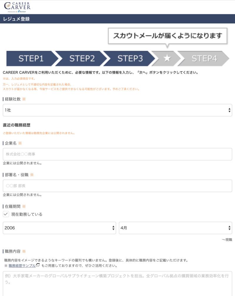 キャリアカーバー会員登録の手順3