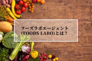 フーズラボエージェント(Foods Labo)とは?飲食業界で高待遇転職が可能
