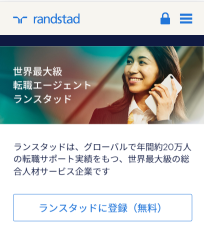 ランスタッドの公式サイト