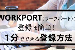 WORKPORT(ワークポート)の登録は簡単!1分でできる登録方法