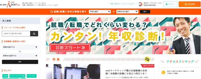 第二新卒エージェントneoの公式サイト