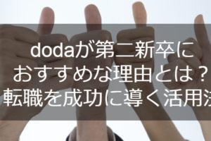 dodaが第二新卒におすすめな理由とは?転職を成功に導く活用法