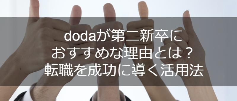 dodaが第二新卒におすすめな理由とは?第二新卒が転職を成功させる活用法