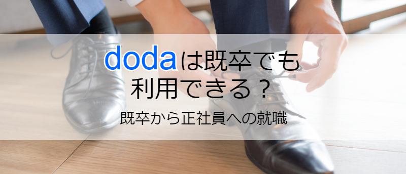 dodaは既卒でも利用できる?既卒から正社員への就職が実現する方法
