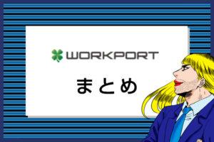 WORKPORT(ワークポート)の特徴は?1か月でIT業界へ転職するコツ