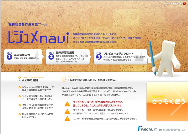 【リクルートエージェント】レジュメnaviトップ画面