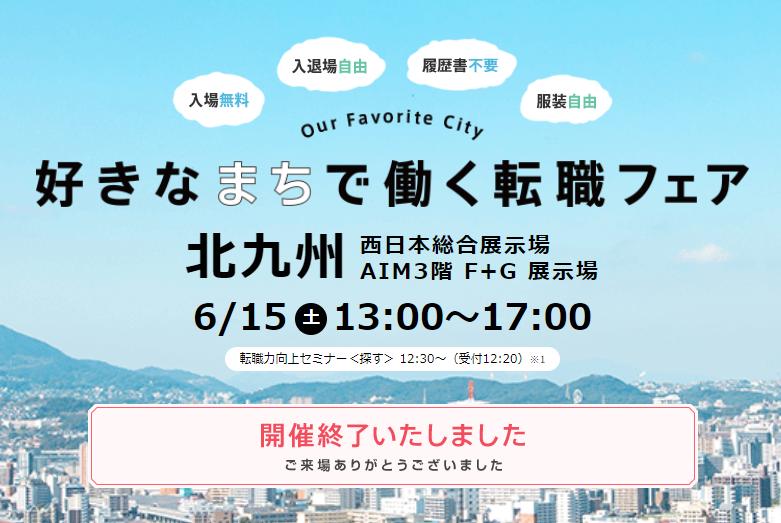 福岡で開催されたリクナビNEXTの「好きなまちで働く転職フェア」