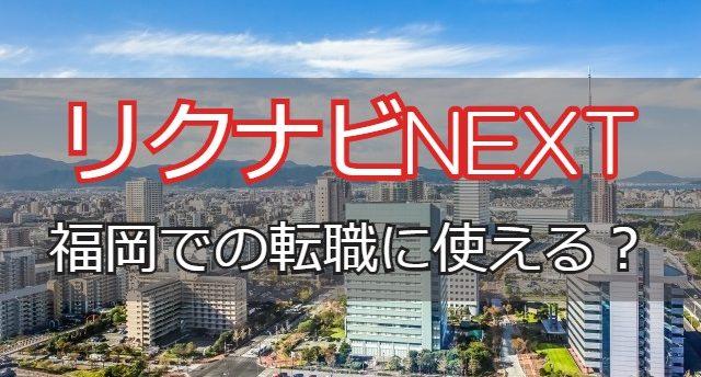 リクナビNEXTは福岡での転職に使える?効率良く福岡転職が成功する秘訣