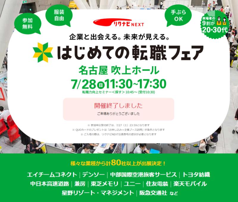 名古屋で開催されたリクナビNEXTのはじめての転職フェア
