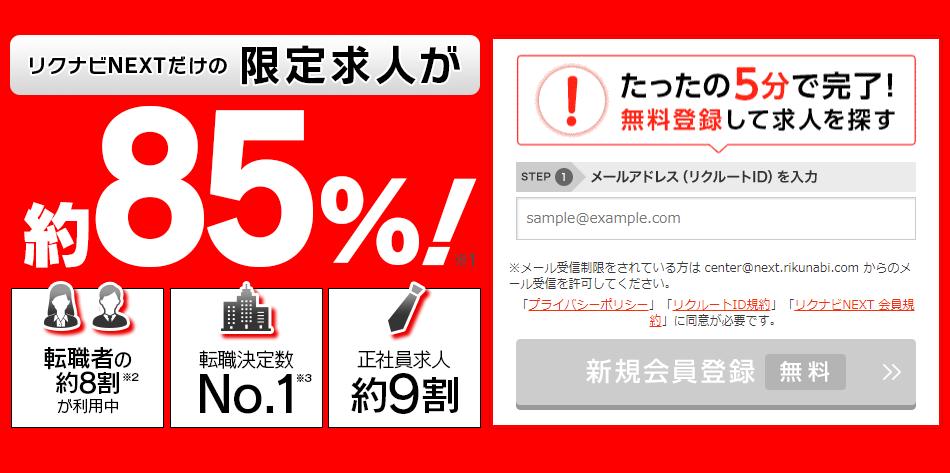 名古屋で転職するならまずはリクナビNEXTに登録しよう