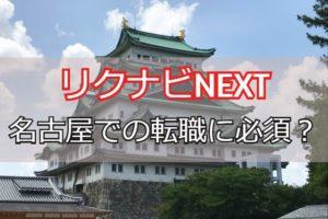 リクナビNEXTは名古屋での転職に必須?名古屋での転職を成功させる方法