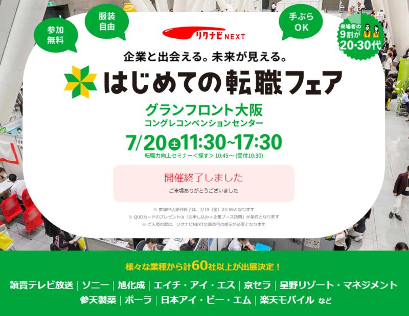 2019年に大阪で開催されたリクナビNEXTの転職フェア